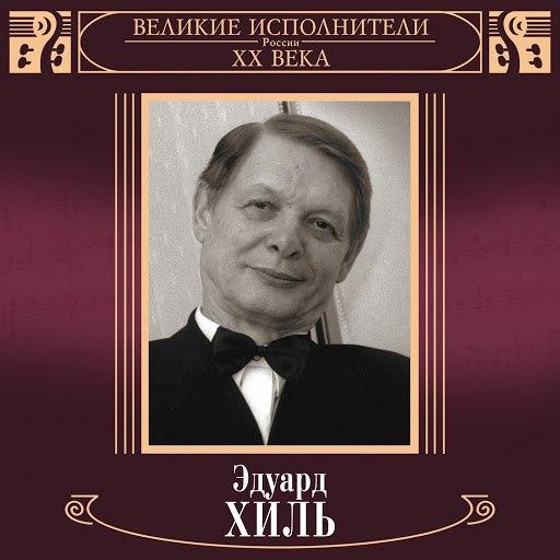 Эдуард Хиль альбом Великие исполнители России: Эдуард Хиль (Deluxe Version)