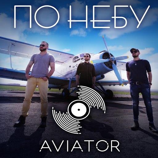 Авиатор альбом По небу