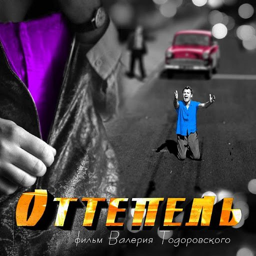 """Константин Меладзе альбом Оттепель (Из к/ф """"Оттепель"""")"""