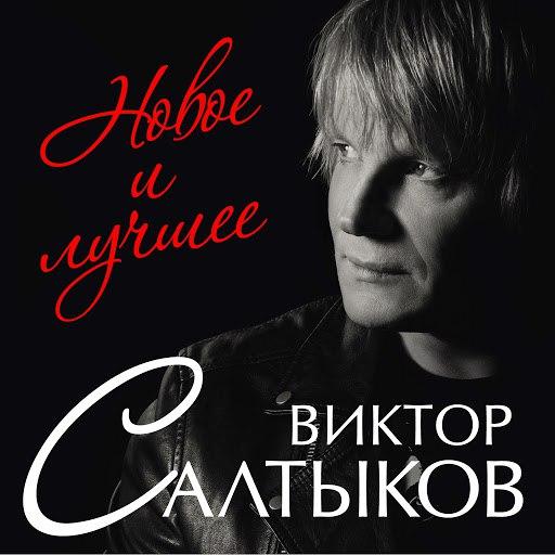 Виктор Салтыков альбом Новое и лучшее