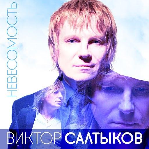 Виктор Салтыков альбом Невесомость
