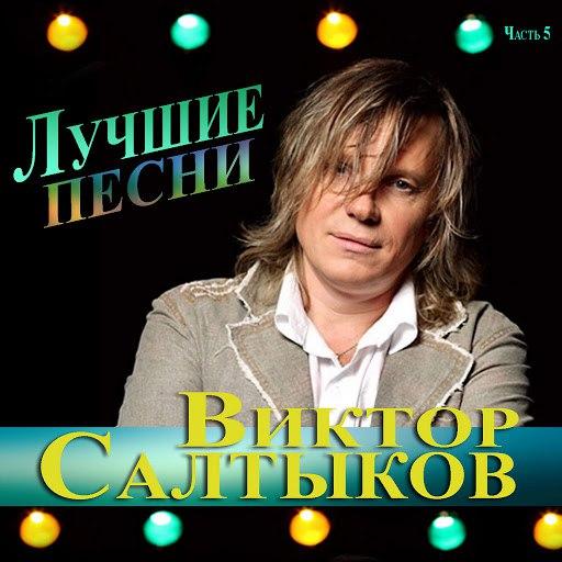 Виктор Салтыков альбом Лучшие Песни. Часть 5