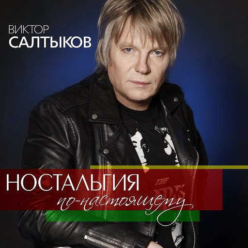 Виктор Салтыков альбом Ностальгия по-настоящему