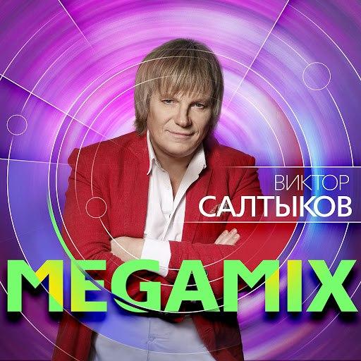 Виктор Салтыков альбом MegaMix
