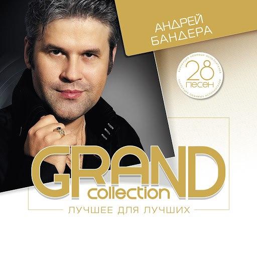 Андрей Бандера album Grand Collection: Андрей Бандера (Лучшее для лучших)