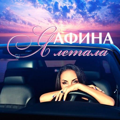 Афина album Я летала