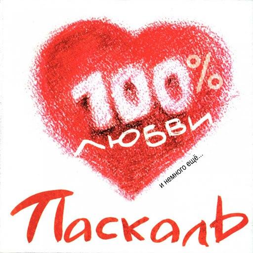 Паскаль альбом 100% любви