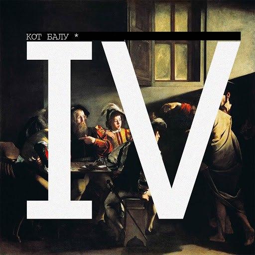 Кот Балу альбом IV