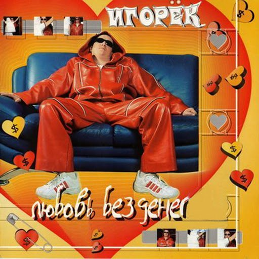 Игорёк альбом Любовь без денег