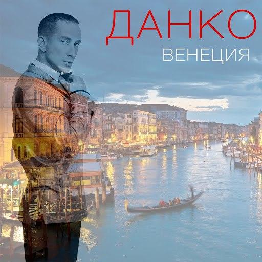 Данко альбом Венеция