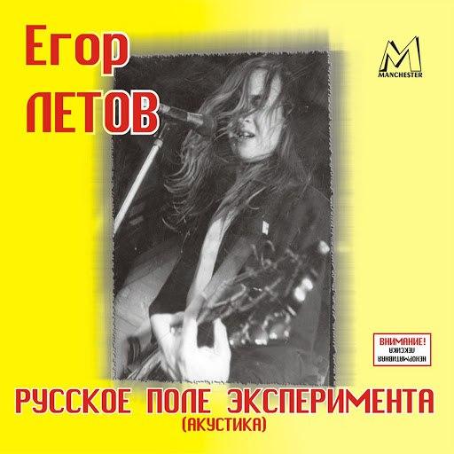 Егор Летов альбом Русское поле эксперимента (акустика)