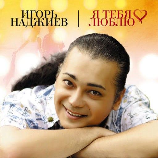 Игорь Наджиев альбом Я тебя люблю!