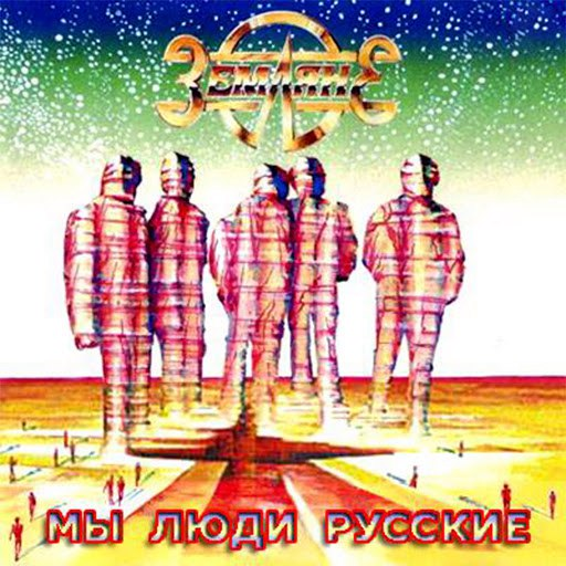 Земляне альбом Мы люди русские