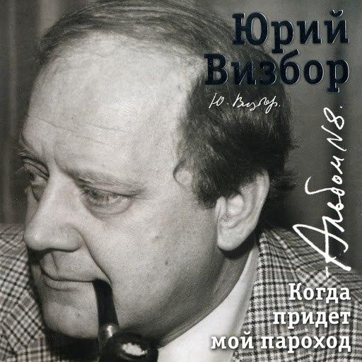 Юрий Визбор альбом Когда придёт мой пароход (Записи 1976-1979)