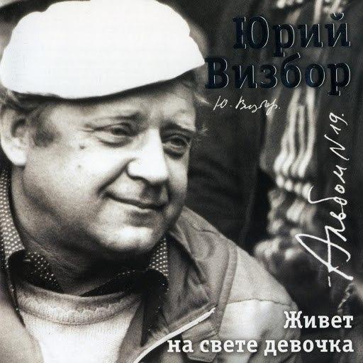 Юрий Визбор альбом Живёт на свете девочка