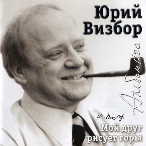 Юрий Визбор альбом Мой друг рисует горы (Песни других авторов в исполнении Юрия Визбора)