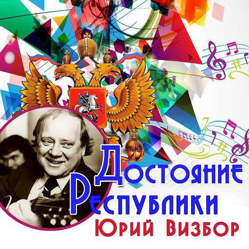 Юрий Визбор альбом Достояние республики: Юрий Визбор