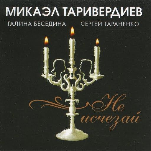 Микаэл Таривердиев альбом Не исчезай