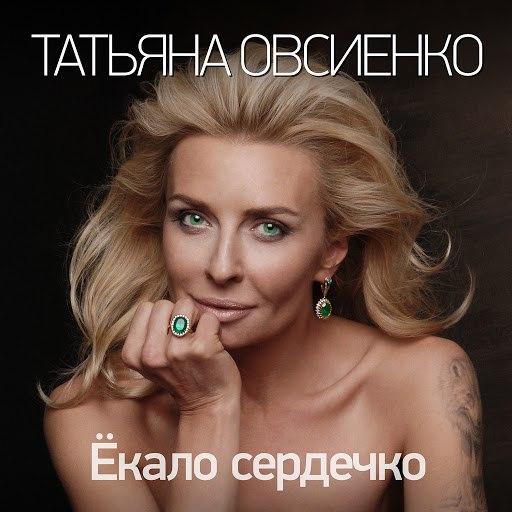 Татьяна Овсиенко альбом Ёкало сердечко