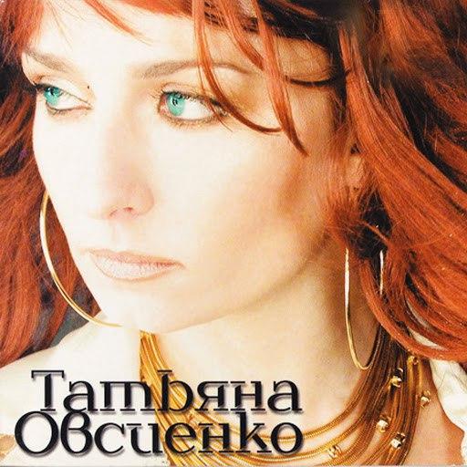 Татьяна Овсиенко альбом Я буду лететь за тобой