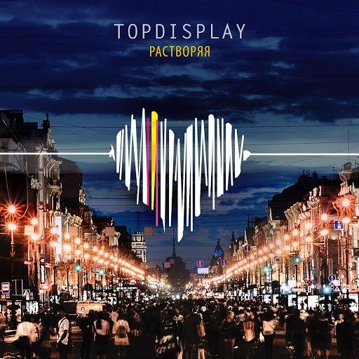 Top-Display! альбом Растворяя