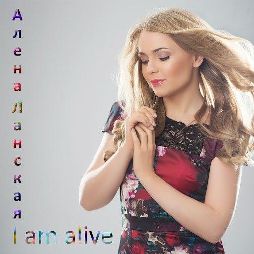 Алена Ланская альбом I Am Alive