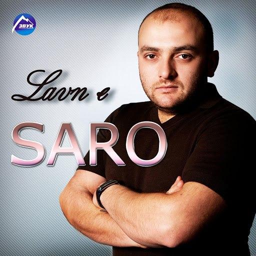 Саро Варданян альбом Lavn E