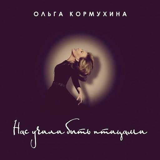 Ольга Кормухина альбом Нас учили быть птицами