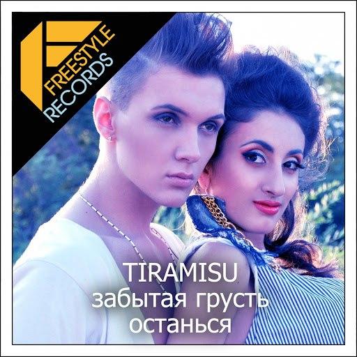 Tiramisu альбом Забытая грусть / Останься