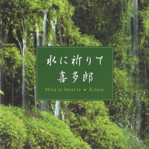 Kitaro альбом Mizu Ni Inori Te