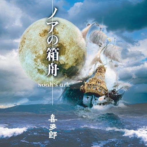 Kitaro альбом Noah's Ark