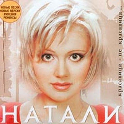 Натали альбом Облака