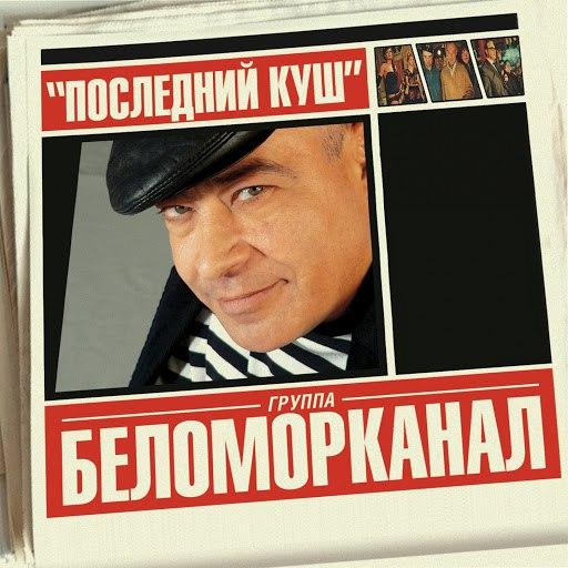 Беломорканал альбом Последний Куш