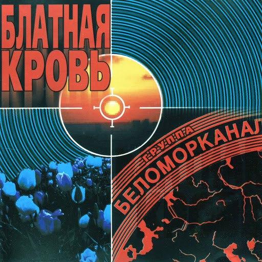Беломорканал альбом Блатная Кровь
