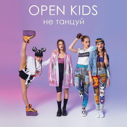 Open Kids альбом Ne tantsuy