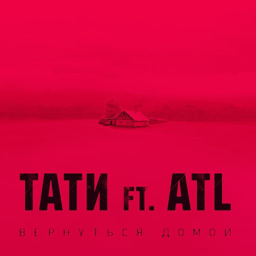 Тати альбом Вернуться домой (feat. ATL)