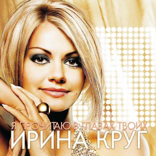 Ирина Круг альбом Я прочитаю в глазах твоих