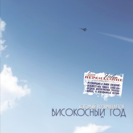 Високосный Год альбом Kotoryy vozvrashchaetsya