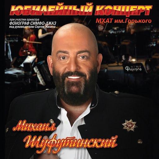 Михаил Шуфутинский альбом Юбилейный концерт в МХАТ им. Горького