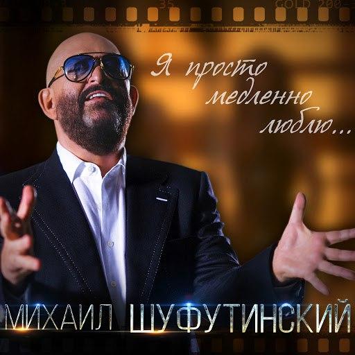 Михаил Шуфутинский альбом Я просто медленно люблю