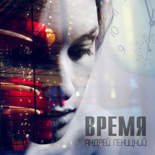 Андрей Леницкий альбом Время