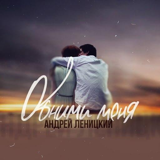 Андрей Леницкий альбом Обними меня
