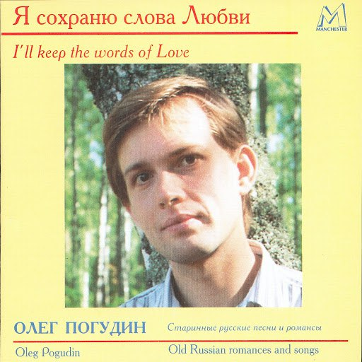 Олег Погудин альбом Я сохраню слова любви