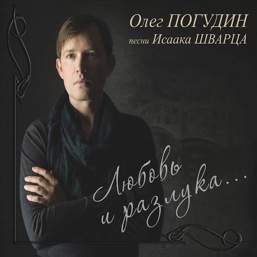 Олег Погудин альбом Любовь и разлука. Песни Исаака Шварца
