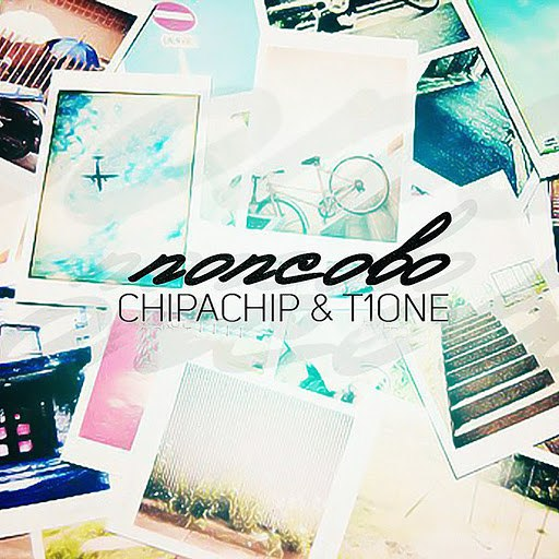 ChipaChip альбом Попсово