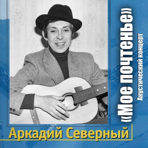 Аркадий Северный альбом Акустический концерт «Мое почтенье»