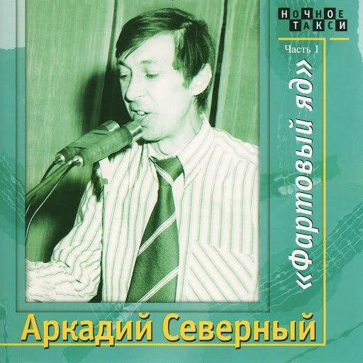 """Аркадий Северный альбом """"Фартовый яд"""", Часть 1"""
