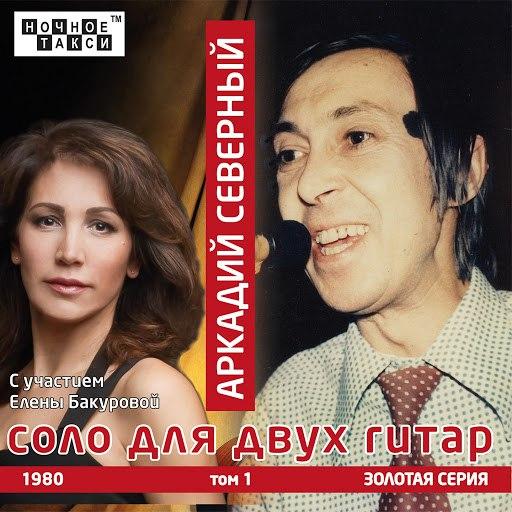 Аркадий Северный альбом Соло для двух гитар
