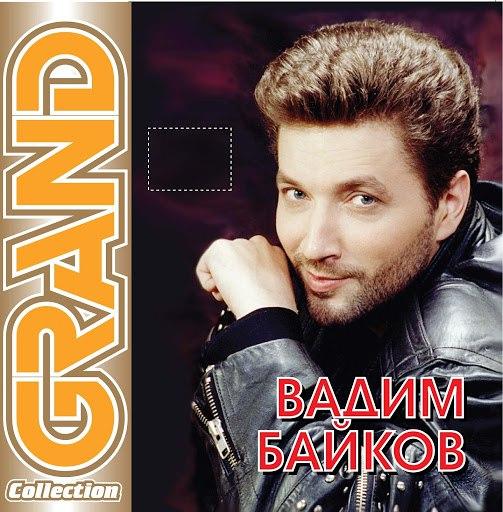 Вадим Байков альбом Вадим Байков. Grand Collection