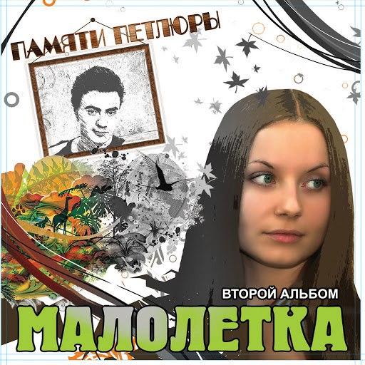 Малолетка альбом Второй альбом. Памяти Петлюры